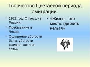 Творчество Цветаевой периода эмиграции. 1922 год. Отъезд из России. Пребывани