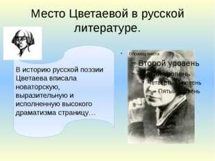Место Цветаевой в русской литературе. В историю русской поэзии Цветаева вписа