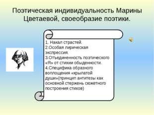 Поэтическая индивидуальность Марины Цветаевой, своеобразие поэтики. 1. Накал