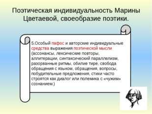 Поэтическая индивидуальность Марины Цветаевой, своеобразие поэтики. 5.Особый