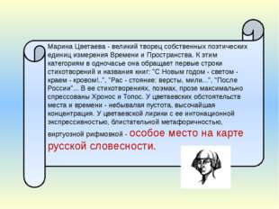 Марина Цветаева - великий творец собственных поэтических единиц измерения Вре