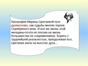 Биография Марины Цветаевой полна драматизма, как судьбы многих героев Серебря