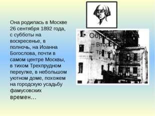 Она родилась в Москве 26 сентября 1892 года, с субботы на воскресенье, в полн