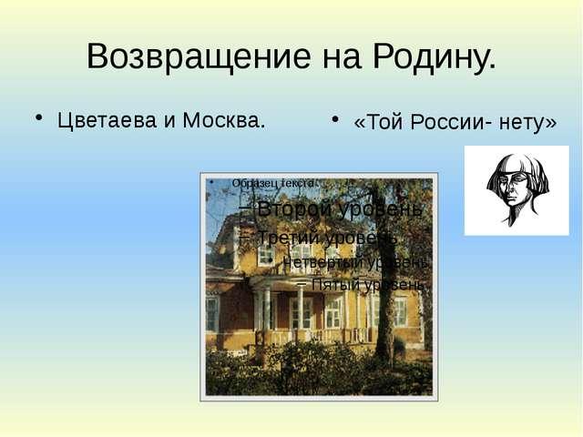 Возвращение на Родину. Цветаева и Москва. «Той России- нету»