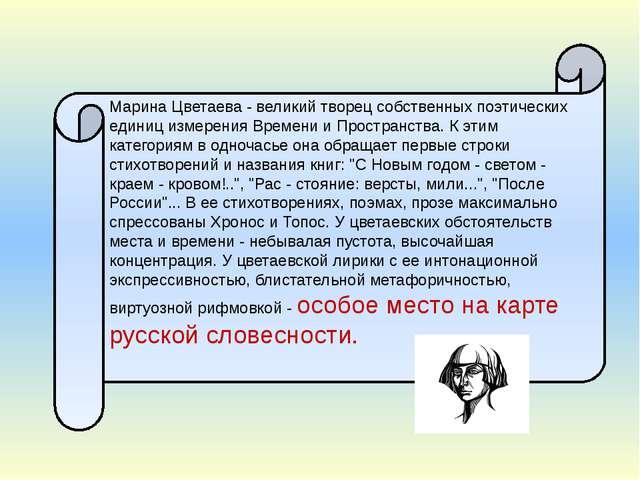 Марина Цветаева - великий творец собственных поэтических единиц измерения Вре...