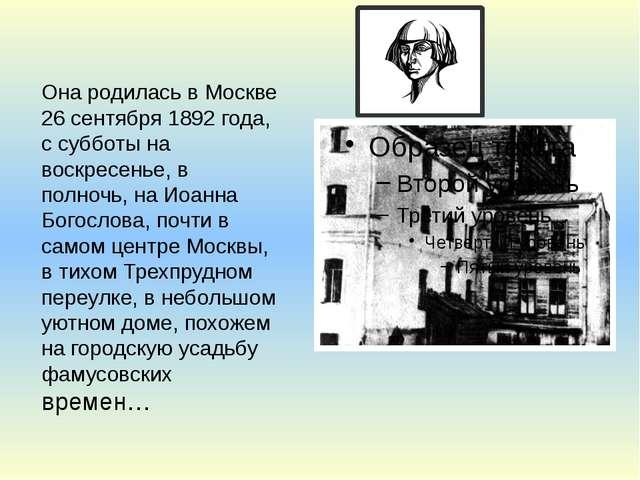 Она родилась в Москве 26 сентября 1892 года, с субботы на воскресенье, в полн...