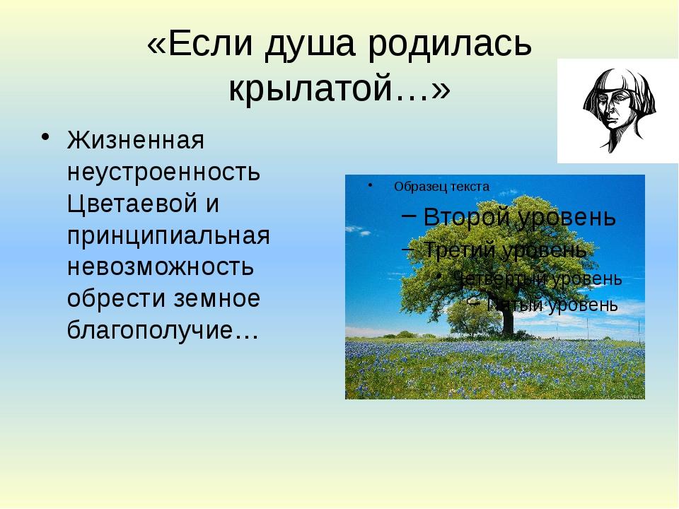 «Если душа родилась крылатой…» Жизненная неустроенность Цветаевой и принципиа...