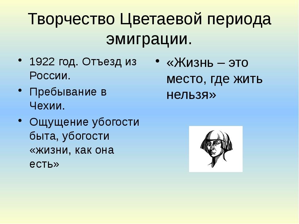 Творчество Цветаевой периода эмиграции. 1922 год. Отъезд из России. Пребывани...