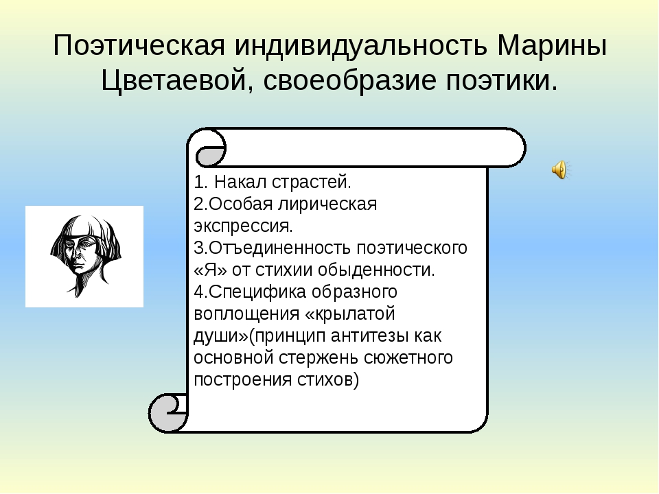 Поэтическая индивидуальность Марины Цветаевой, своеобразие поэтики. 1. Накал...