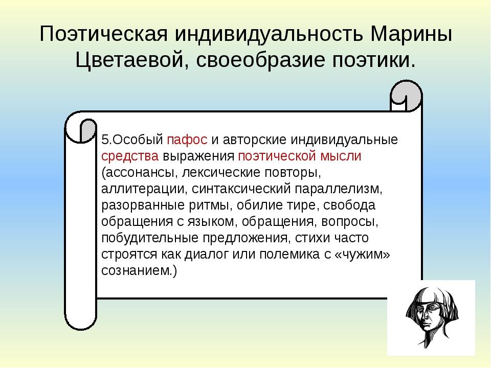Поэтическая индивидуальность Марины Цветаевой, своеобразие поэтики. 5.Особый...