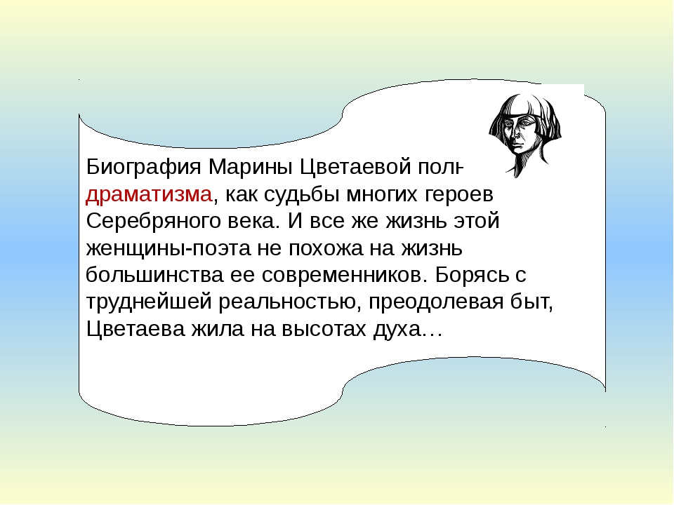 Биография Марины Цветаевой полна драматизма, как судьбы многих героев Серебря...