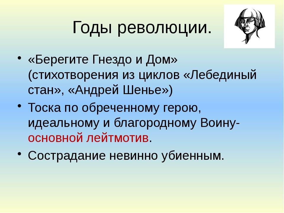 Годы революции. «Берегите Гнездо и Дом» (стихотворения из циклов «Лебединый с...