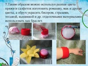 7.Таким образом можно используя разные цвета пряжи и салфеток изготовить ром