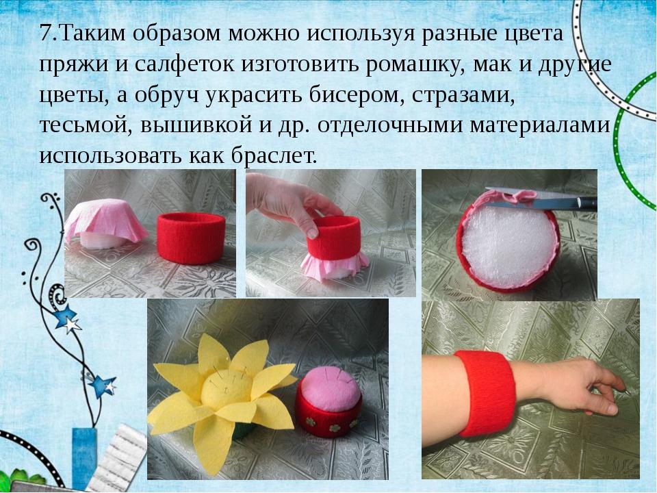 7.Таким образом можно используя разные цвета пряжи и салфеток изготовить ром...