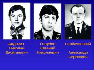 Андреев Николай Васильевич Голубев Евгений Николаевич Горбачевский Александр