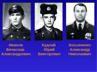 Иванов Вячеслав Александрович Кудлай Юрий Викторович Косьяненко Александр Ник