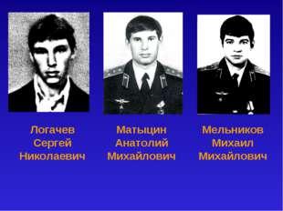 Логачев Сергей Николаевич Матыцин Анатолий Михайлович Мельников Михаил Михайл