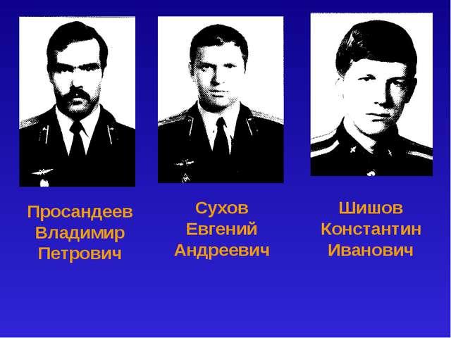 Просандеев Владимир Петрович Сухов Евгений Андреевич Шишов Константин Иванович