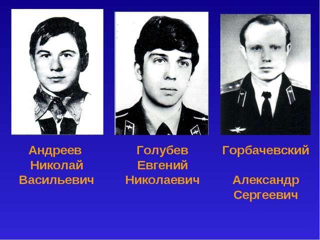 Андреев Николай Васильевич Голубев Евгений Николаевич Горбачевский Александр...