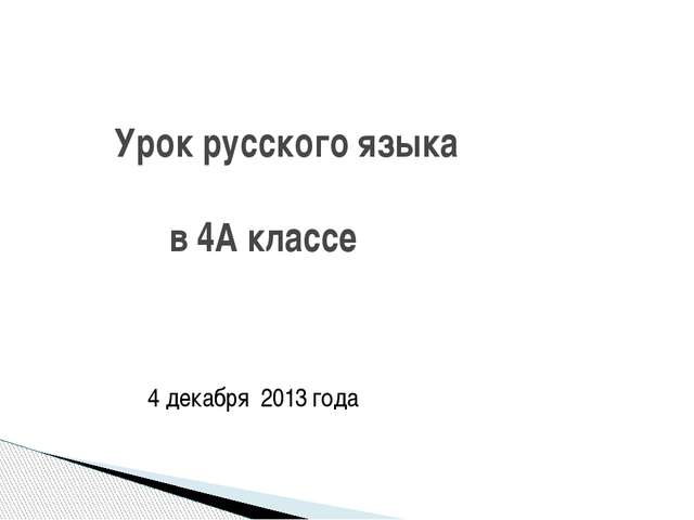 4 декабря 2013 года Урок русского языка в 4А классе