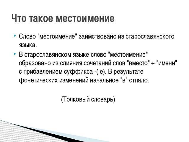 """Слово """"местоимение"""" заимствовано из старославянского языка. В старославянском..."""