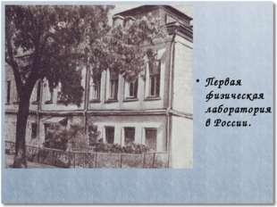 Первая физическая лаборатория в России.