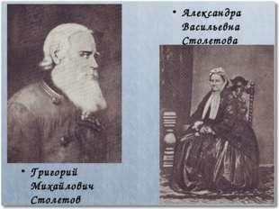 Григорий Михайлович Столетов Александра Васильевна Столетова