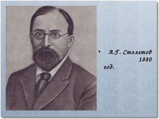 А.Г. Столетов 1880 год.