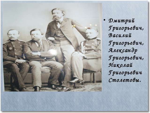 Дмитрий Григорьевич, Василий Григорьевич, Александр Григорьевич, Николай Григ...