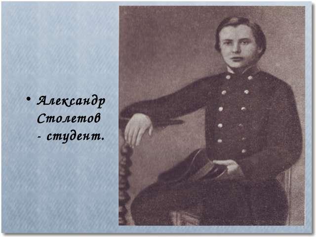 Александр Столетов - студент.