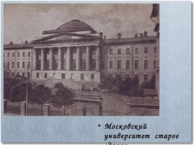 Московский университет старое здание.