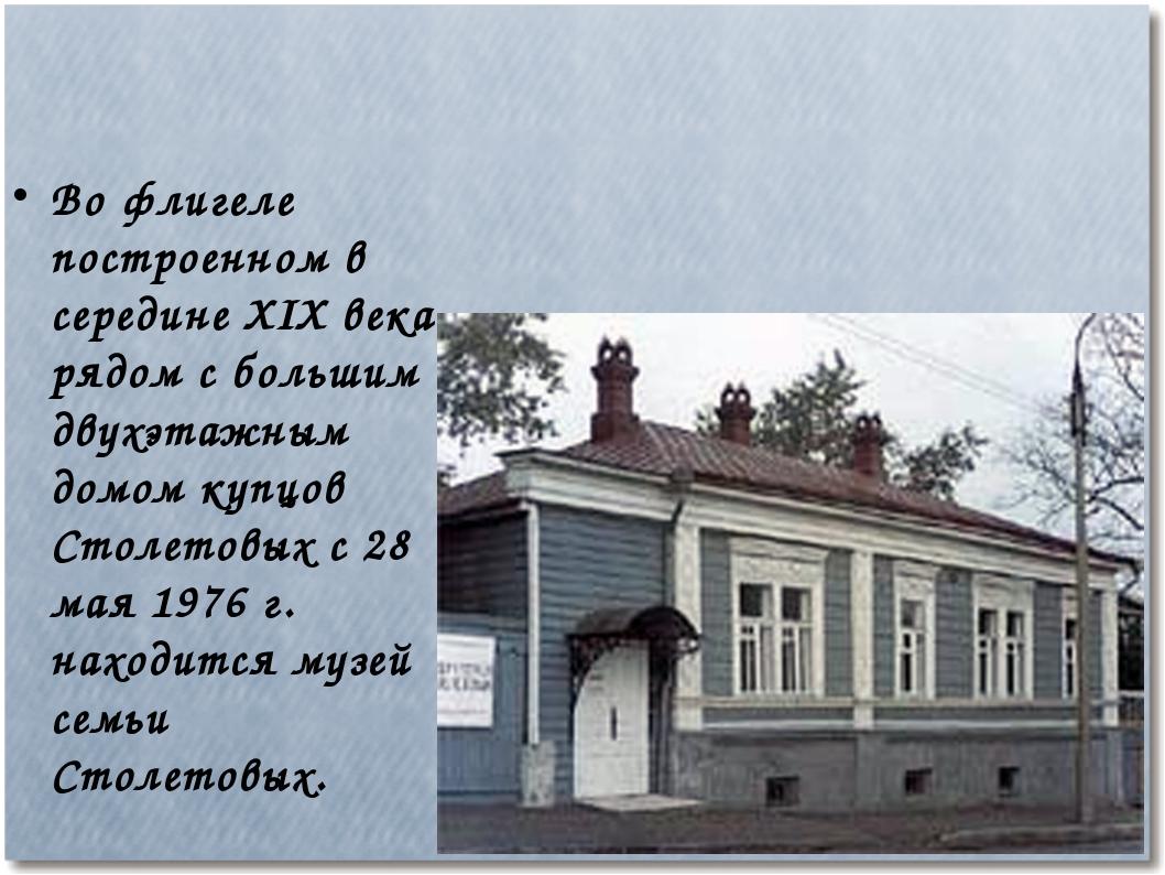 Во флигеле построенном в середине XIX века рядом с большим двухэтажным домом...