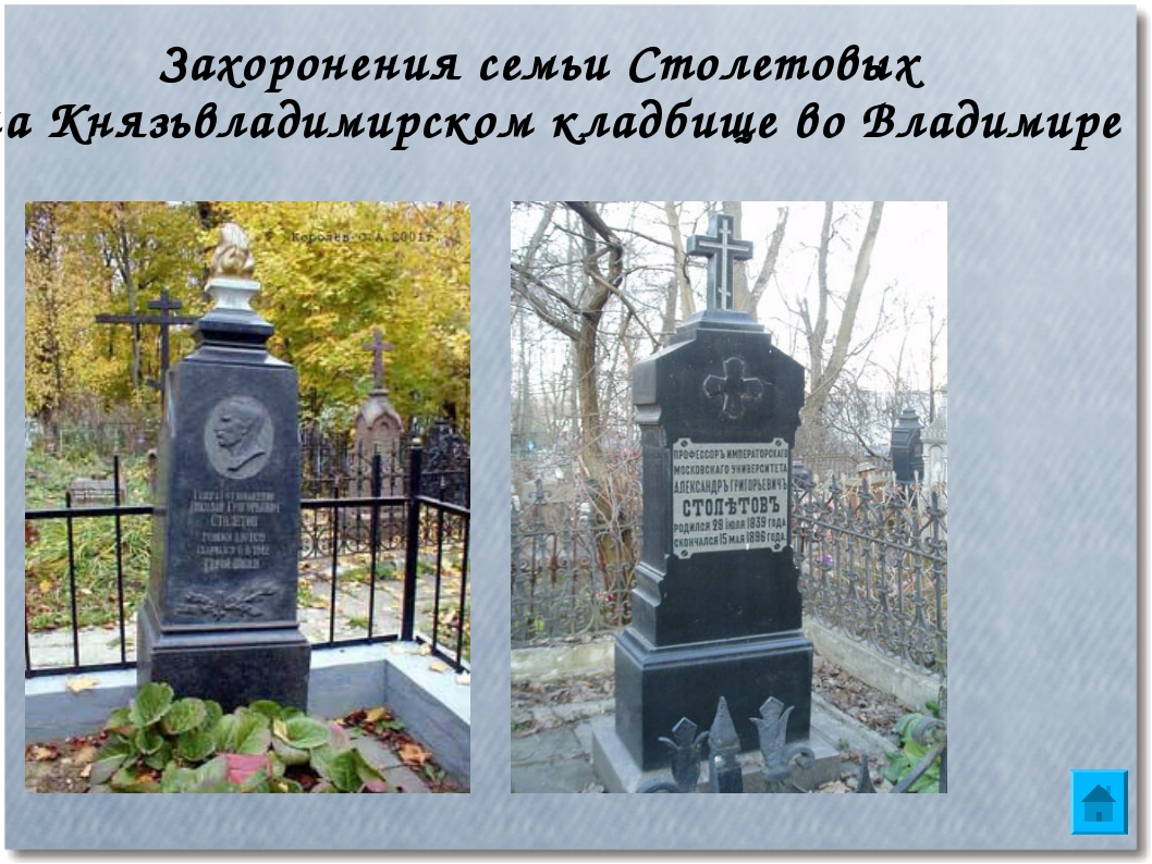 Захоронения семьи Столетовых на Князьвладимирском кладбище во Владимире