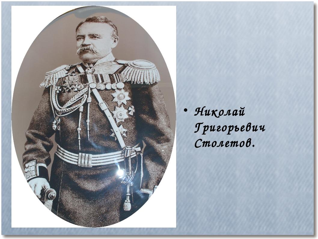 Николай Григорьевич Столетов.