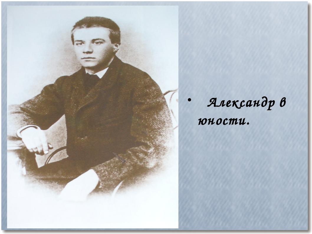 Александр в юности.