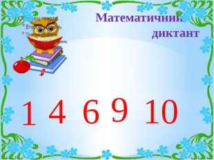 Математичний диктант 1 4 6 9 10