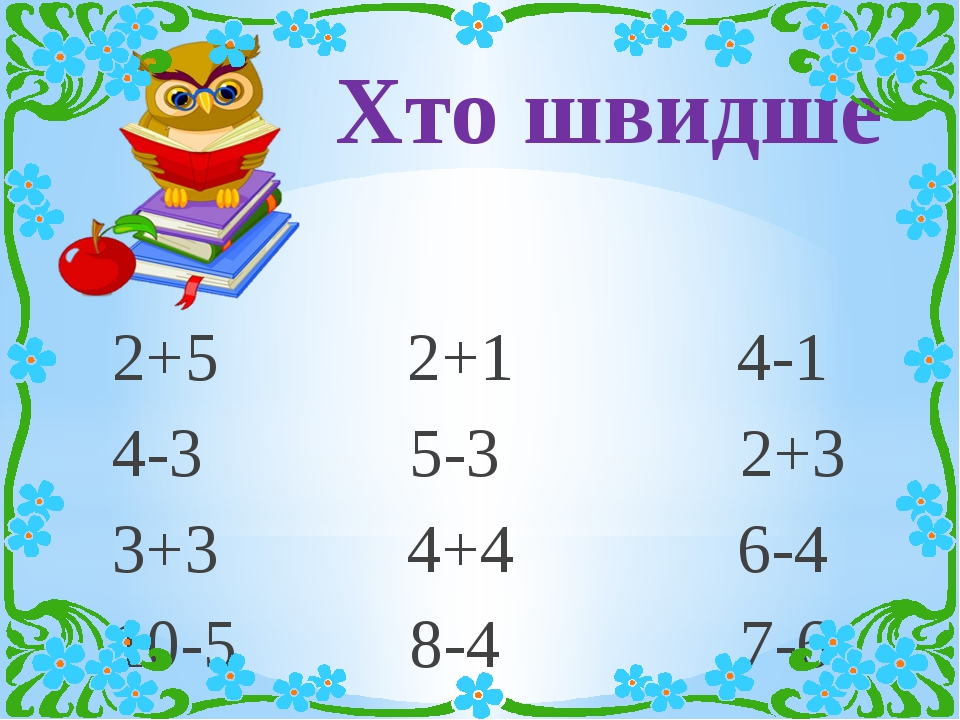 Хто швидше 2+5 2+1 4-1 4-3 5-3 2+3 3+3 4+4 6-4 10-5 8-4 7-6