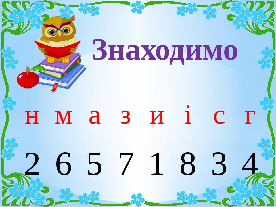 Знаходимо н м а з и і с г 2 6 5 7 1 8 3 4