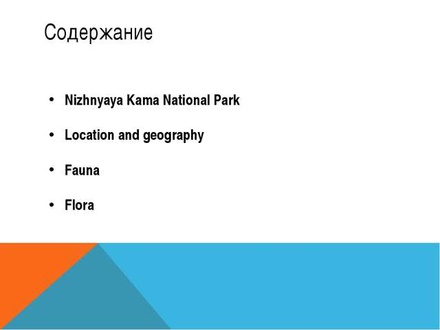 Содержание Nizhnyaya Kama National Park Location and geography Fauna Flora