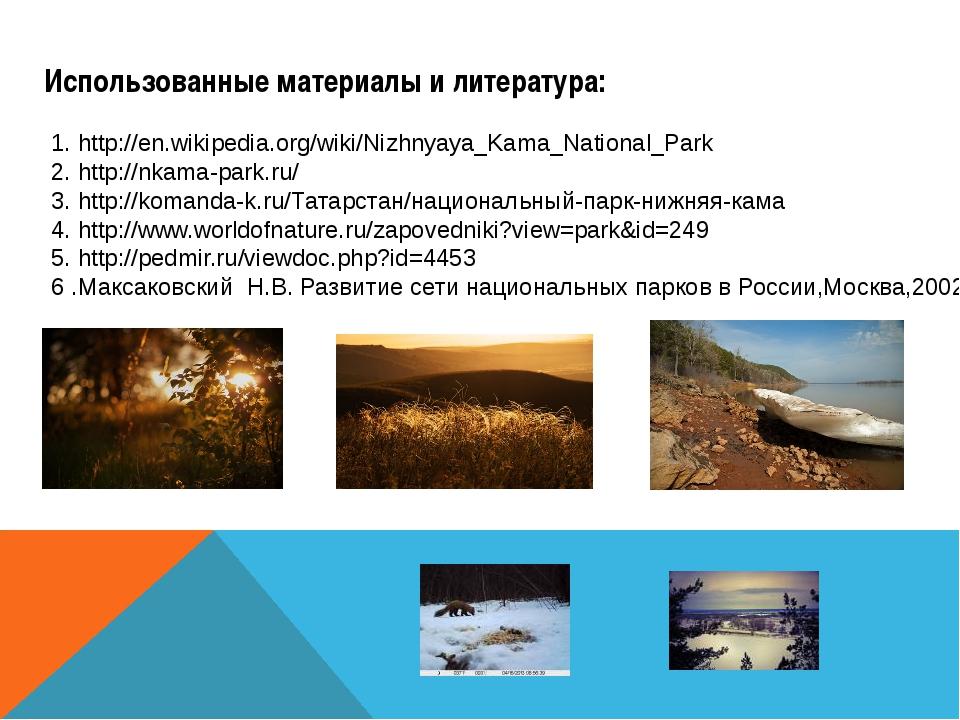 Использованные материалы и литература: 1. http://en.wikipedia.org/wiki/Nizhny...