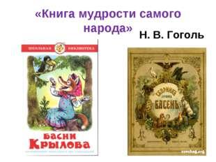 «Книга мудрости самого народа» Н. В. Гоголь