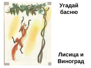 Угадай басню Лисица и Виноград