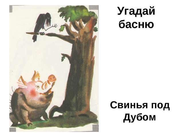 Угадай басню Свинья под Дубом