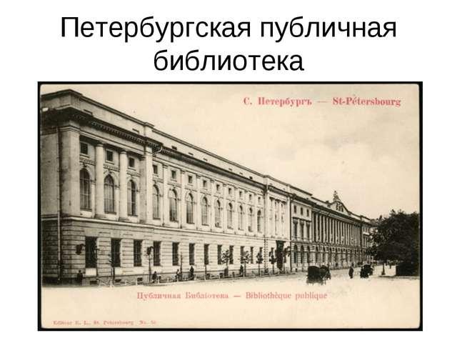 Петербургская публичная библиотека