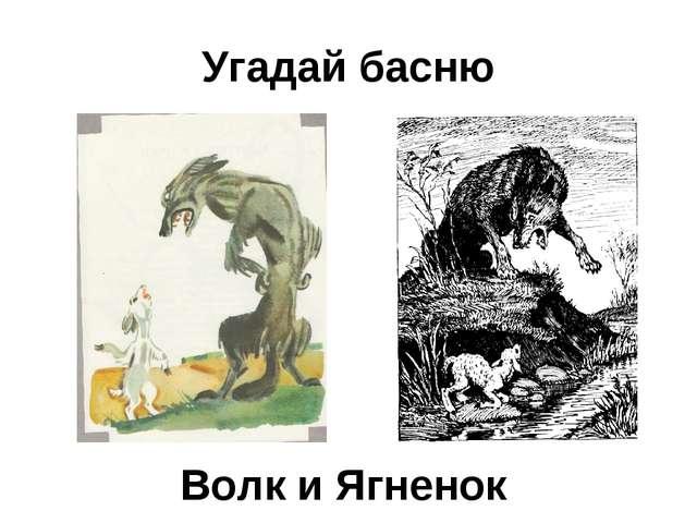 Угадай басню Волк и Ягненок