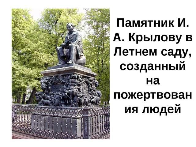 Памятник И. А. Крылову в Летнем саду, созданный на пожертвования людей