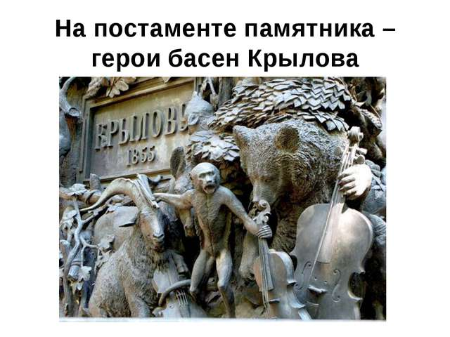 На постаменте памятника – герои басен Крылова