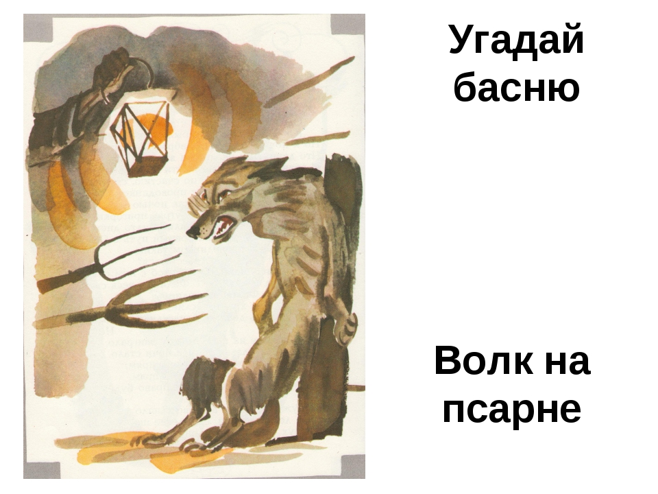Угадай басню Волк на псарне