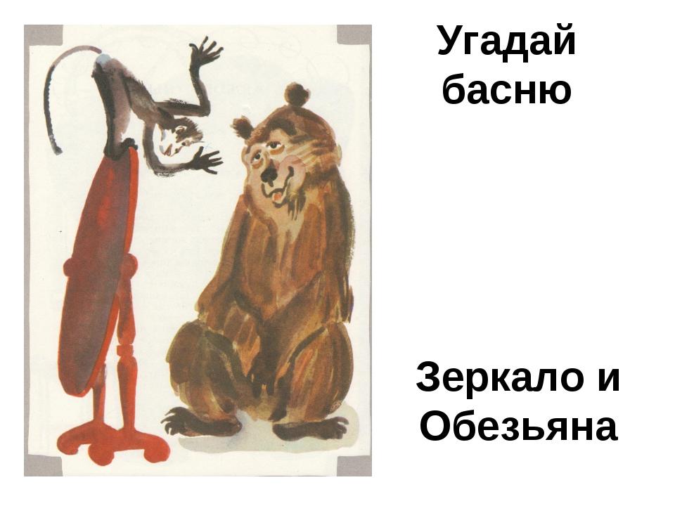 будучи картинки к басне зеркало и обезьяна карандашом вариантом качестве