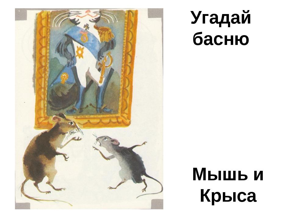 Угадай басню Мышь и Крыса